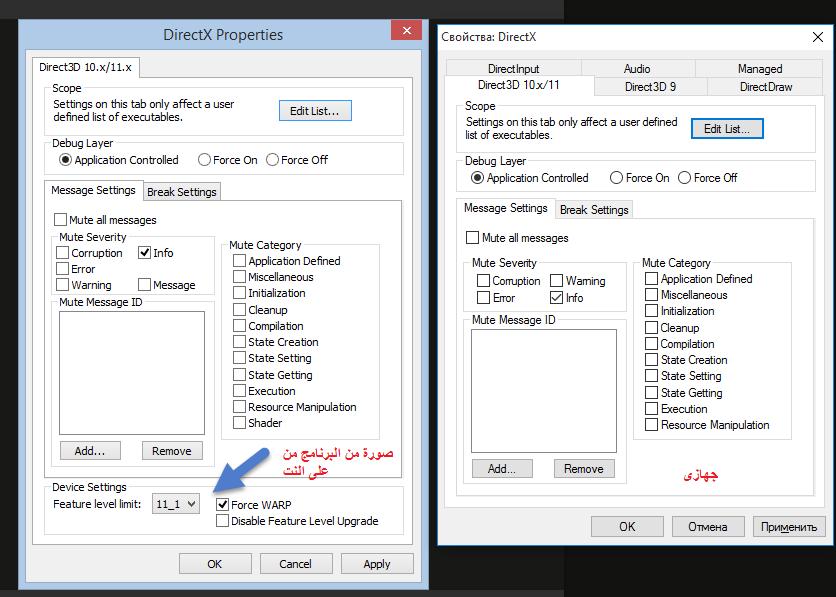نقص بعض الخصائص فى برنامج Dxcpl الخاص بتشغيل الالعاب الحديثة