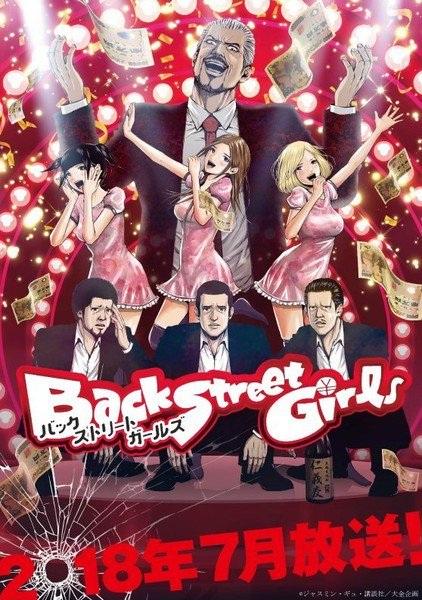 أنمي Back Street Girls: Gokudolls مترجم