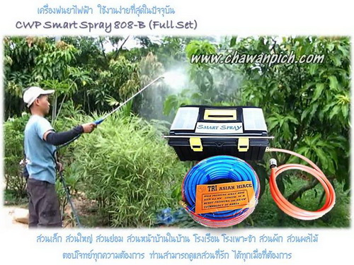 CWP_Smart_Spray_808_B_Full_Set_500