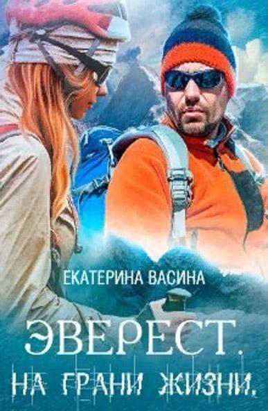 Эверест. На грани жизни - Екатерина Васина