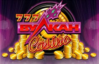 Новый вулкан казино играть скачать игровые автоматы бесплатно keks