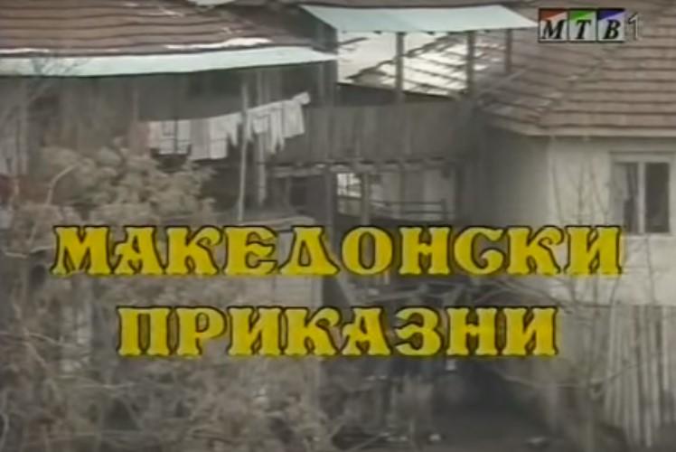 Македонски народни приказни - Царот и овчарот