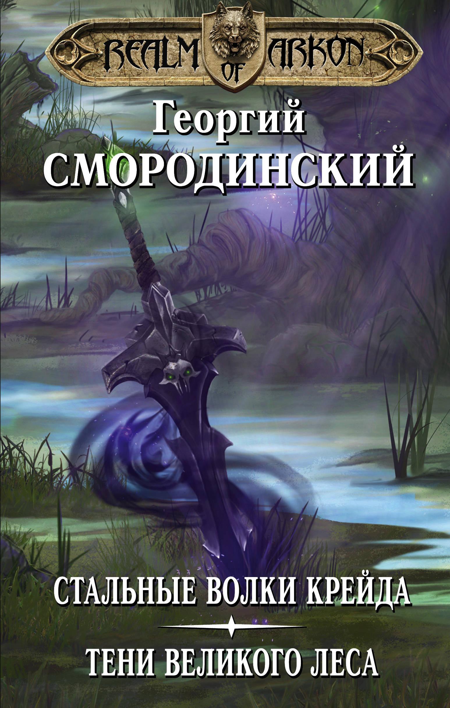Георгий Смородинский «Мир Аркона. Стальные Волки Крейда. Тени Великого леса»