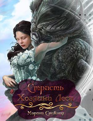 Страсть Хозяина Леса - Марина Снежная