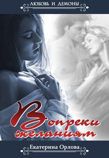 Вопреки желаниям - Екатерина Орлова