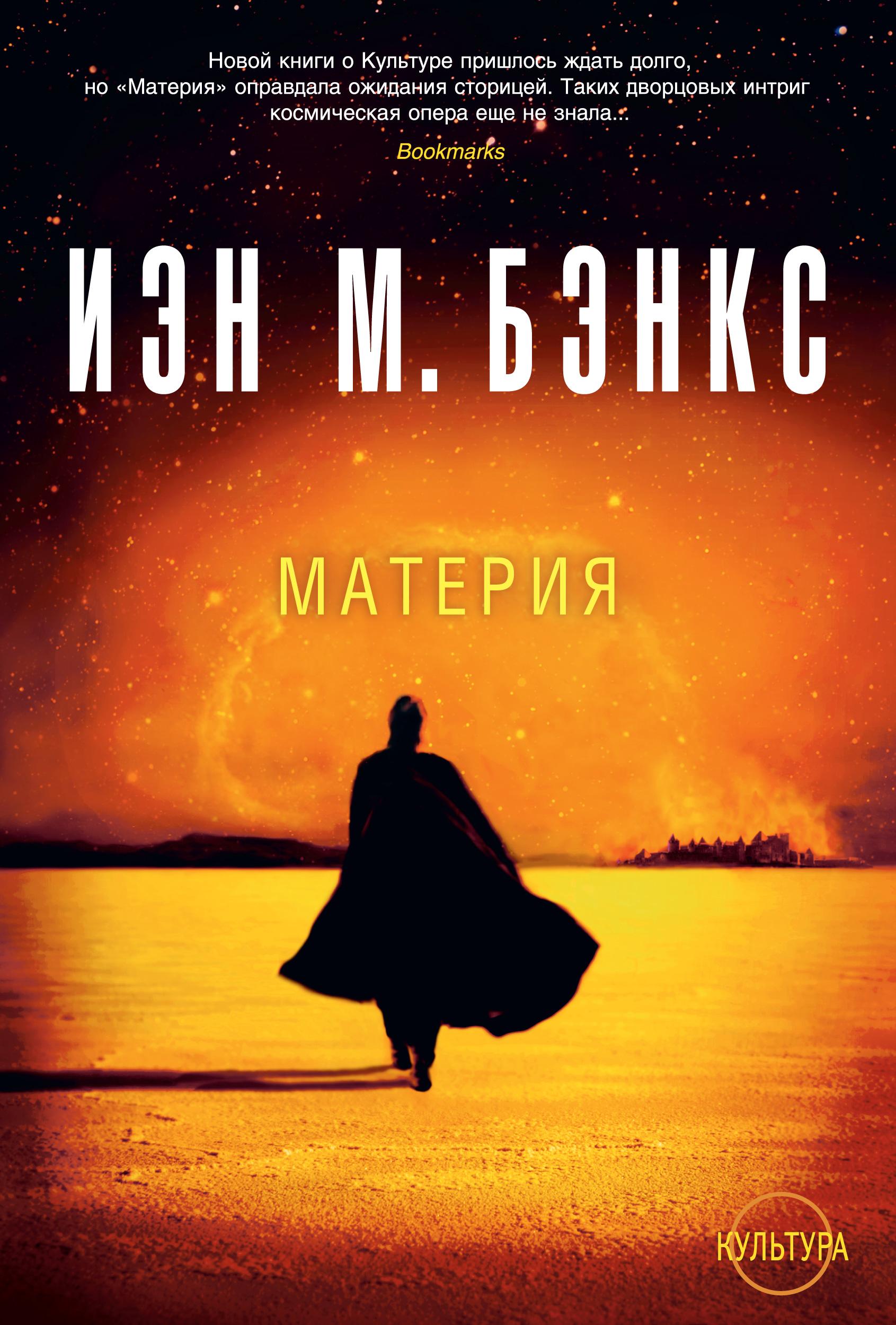 Иэн М. Бэнкс «Материя»