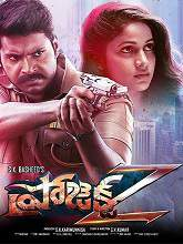 Project Z Telugu (2017)