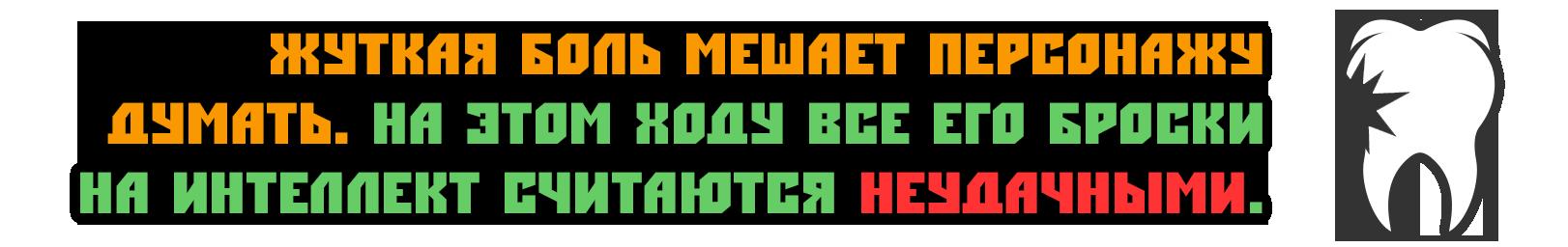 Тест боевой системы - Страница 2 O4ki_Urona_Zhutkaja_bol_Forum_Vova_5